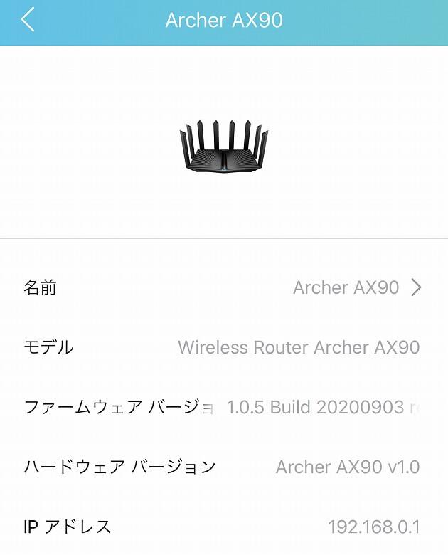 Archer AX90 詳細