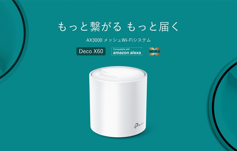 Deco X60 機能