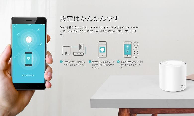 在宅勤務 TP-Link Deco X60 アプリ