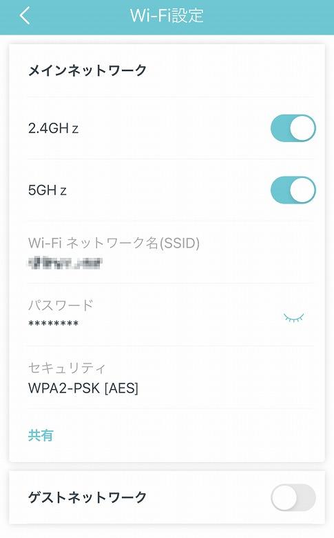 Deco X60 Wi-Fi設定