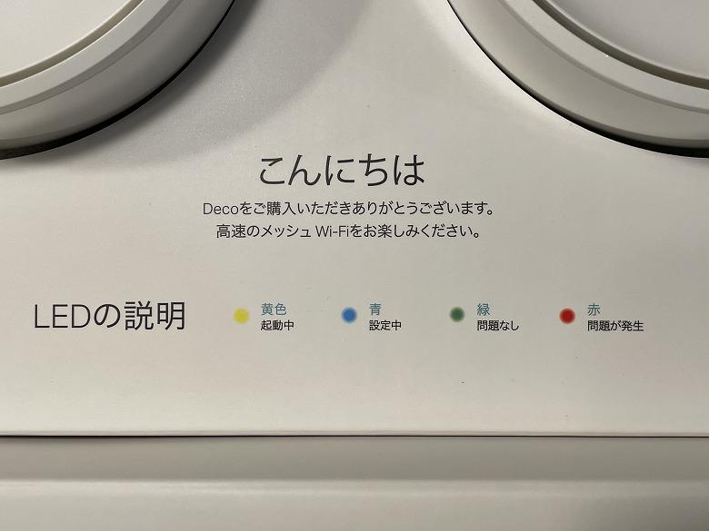 Deco X60 LEDの意味