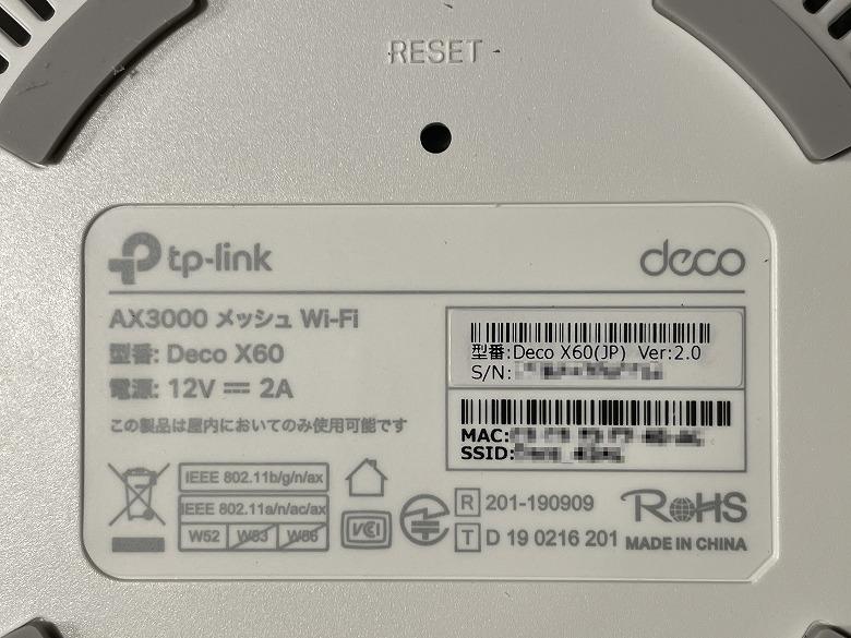 Deco X60 ラベル