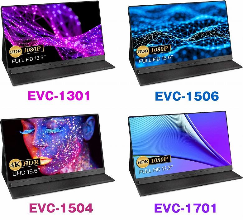 EVICIV EVC-1504 バリエーション