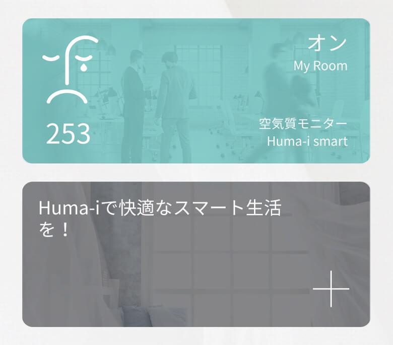 Huma-i スマート ホーム画面