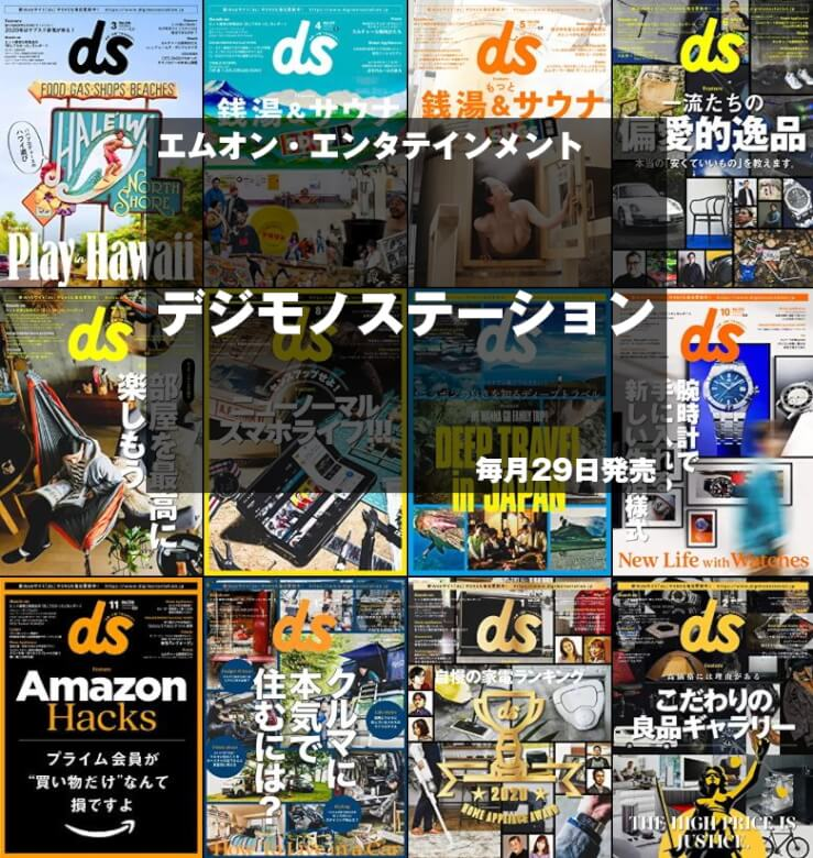 Kindle Unlimited デジモノステーション