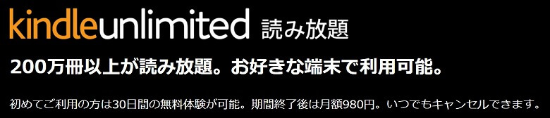 Kindle Unlimited 月額