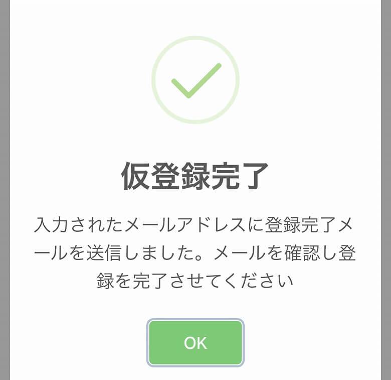 スマートマットライト 仮登録完了