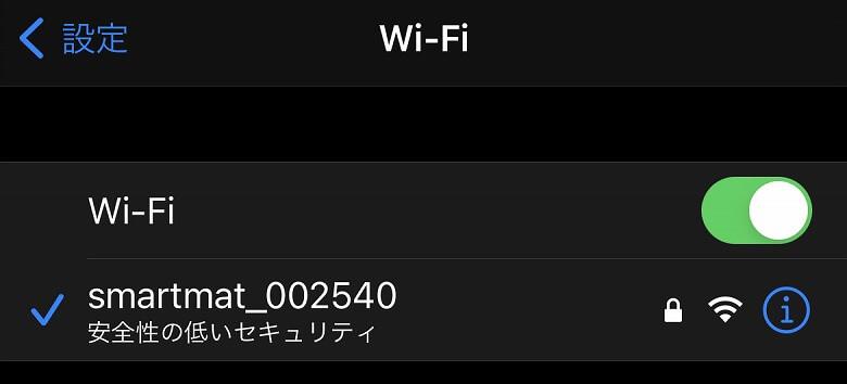 スマートマットライト Wi-Fi接続完了