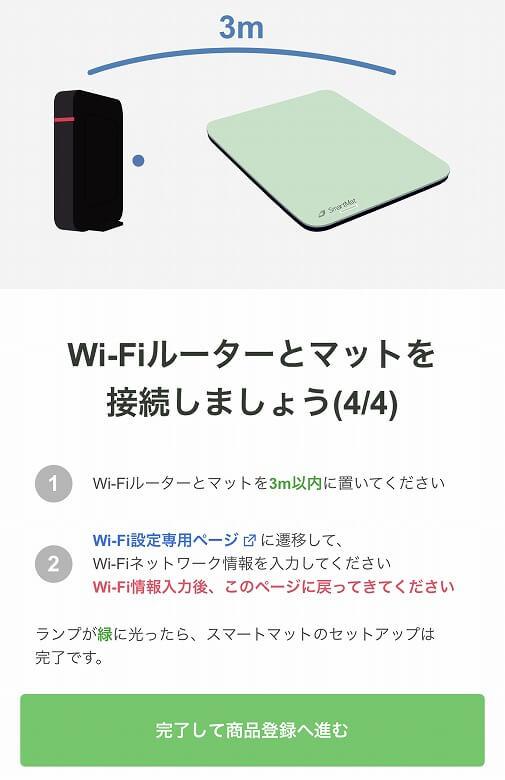 スマートマットライト Wi-Fi専用ページ
