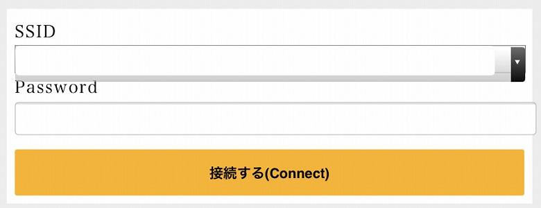 スマートマットライト Wi-Fi接続