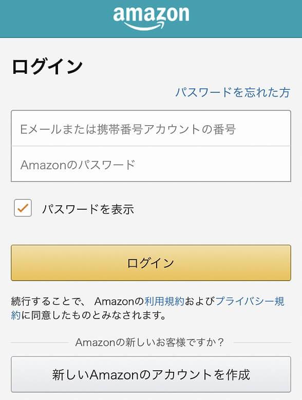 スマートマットライト Amazonアカウントでログイン
