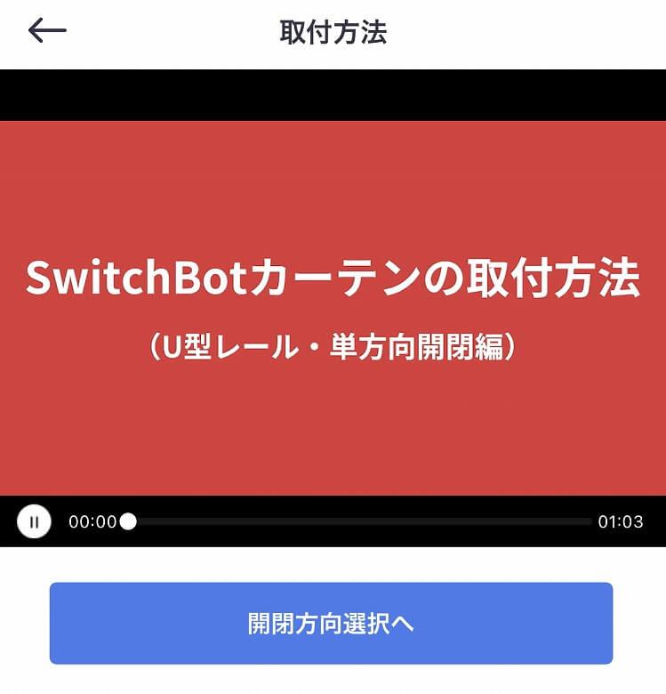 SwitchBotカーテン 動画説明