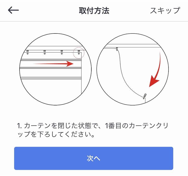 SwitchBotカーテン 図解説明1