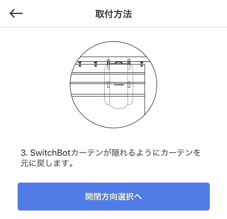 SwitchBotカーテン 図解説明3