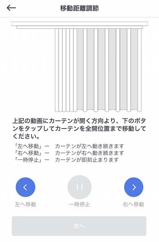 SwitchBotカーテン 位置の調整1