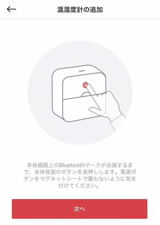 SwitchBot温湿度計 次へ