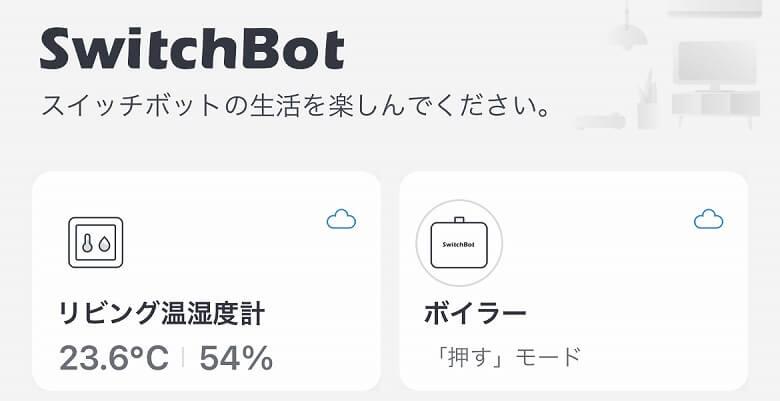 SwitchBot温湿度計 ホーム画面