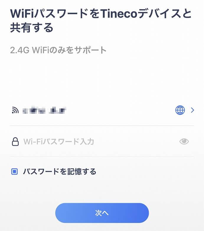 Tineco FLOOR ONE S3 Wi-Fiパスワード