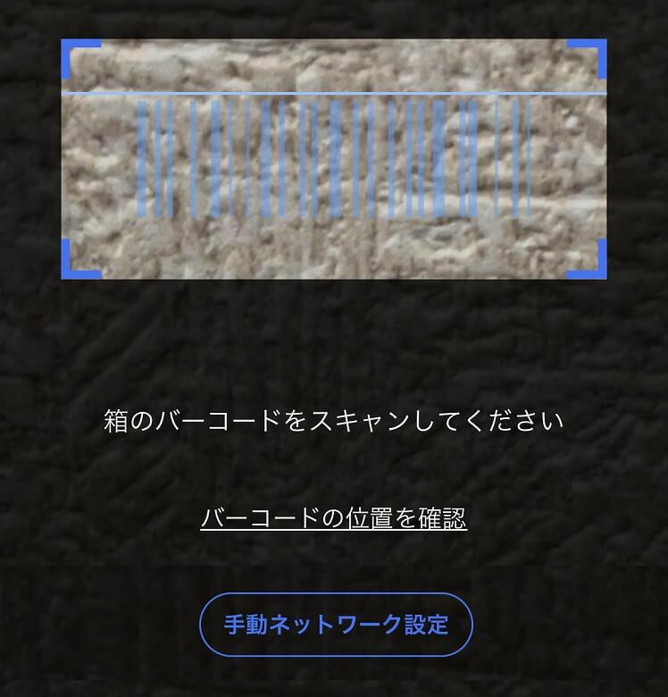 Tineco FLOOR ONE S3 バーコードスキャン