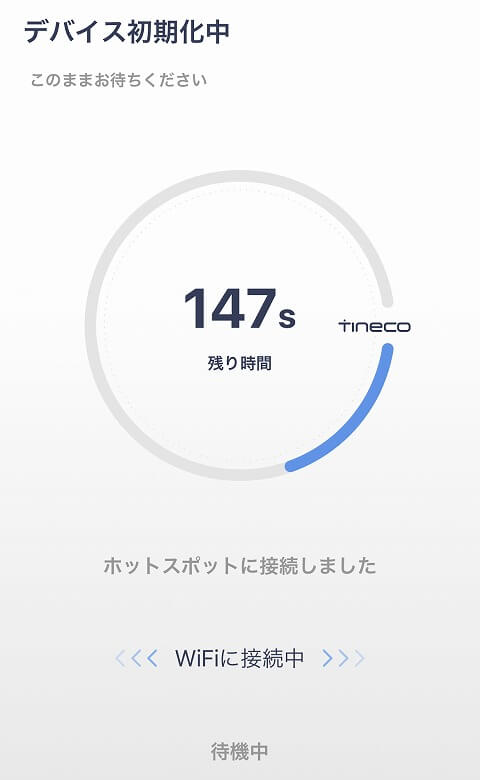 Tineco FLOOR ONE S3 デバイス初期化