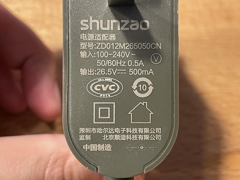 shunzao L1 電源アダプター仕様