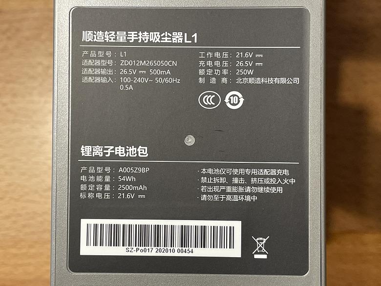 shunzao L1 製品の仕様