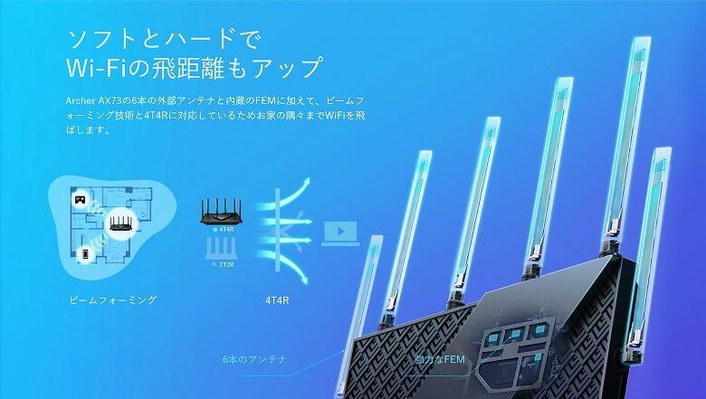 Archer AX73 ビームフォーミング