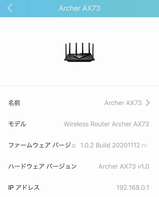 Archer AX73 名前