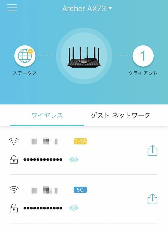 Archer AX73 インターネット接続