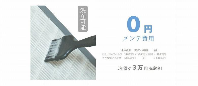ベルエール メンテ費用0円