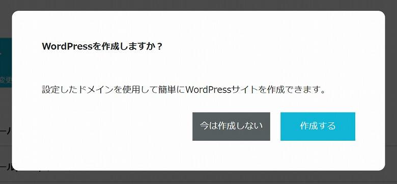 ConoHa WING WordPress作成