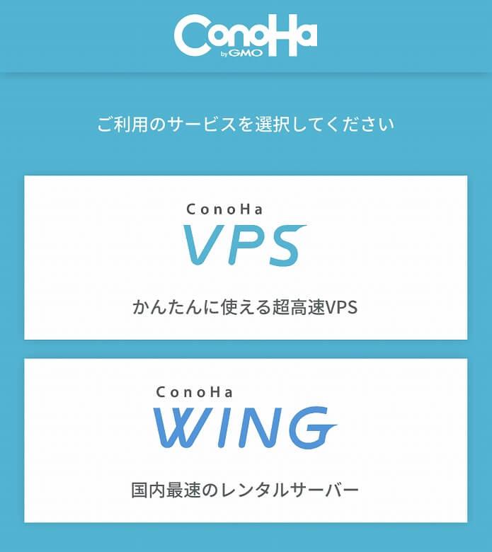 ConoHa WING サービス選択