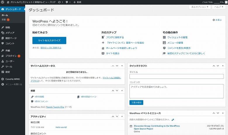 ConoHa WING WordPress管理画面