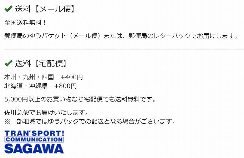 スマホカバー館.com 送料