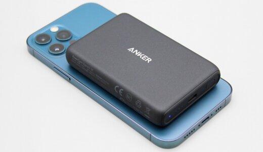 【Anker PowerCore Magnetic 5000 レビュー】iPhone 12のバッテリーを拡張!マグネットで貼り付けられる5000mAhのコンパクトなモバイルバッテリー