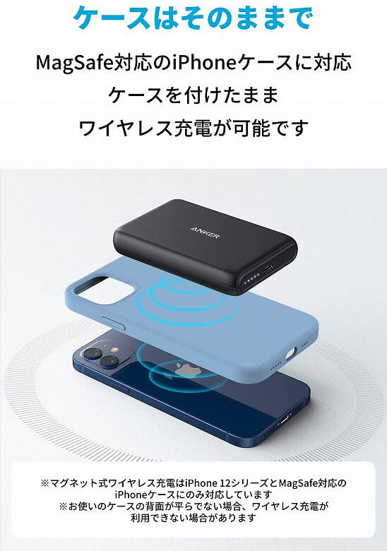 Anker PowerCore Magnetic 5000 MagaSafe対応ケース