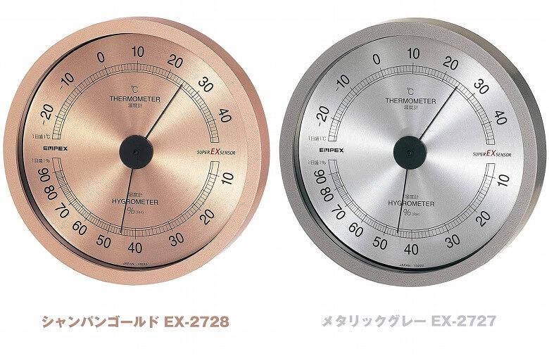 在宅勤務 エンペックス気象計 温度湿度計 スーパーEX カラーバリエーション