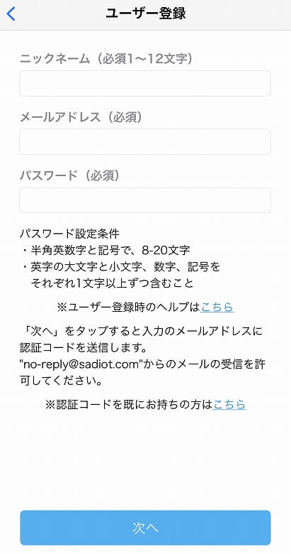 SADIOT LOCK ユーザー情報