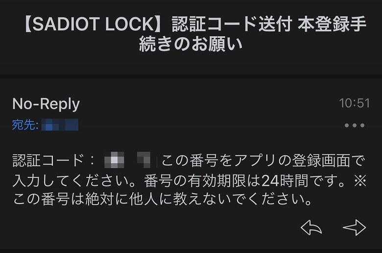 SADIOT LOCK 認証コード
