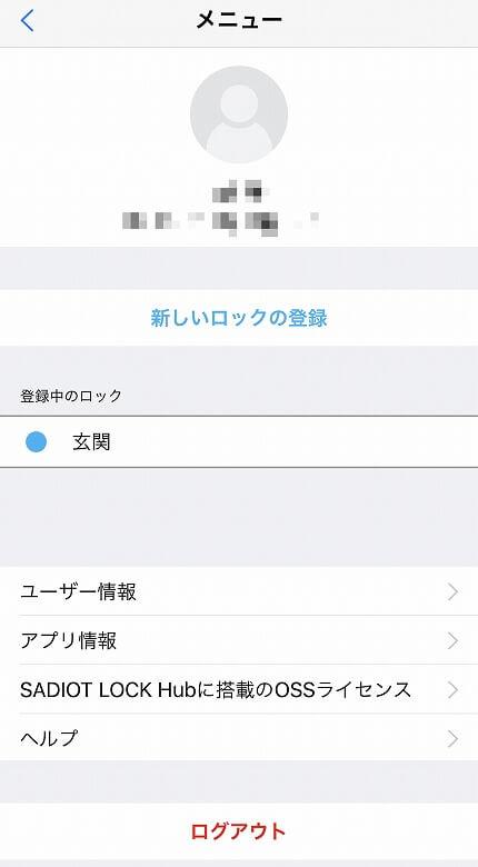 SADIOT LOCK メニュー