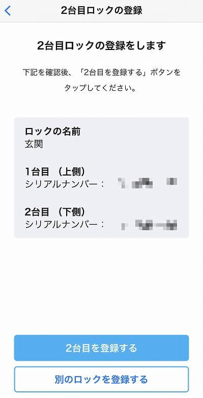 SADIOT LOCK 2台目を登録
