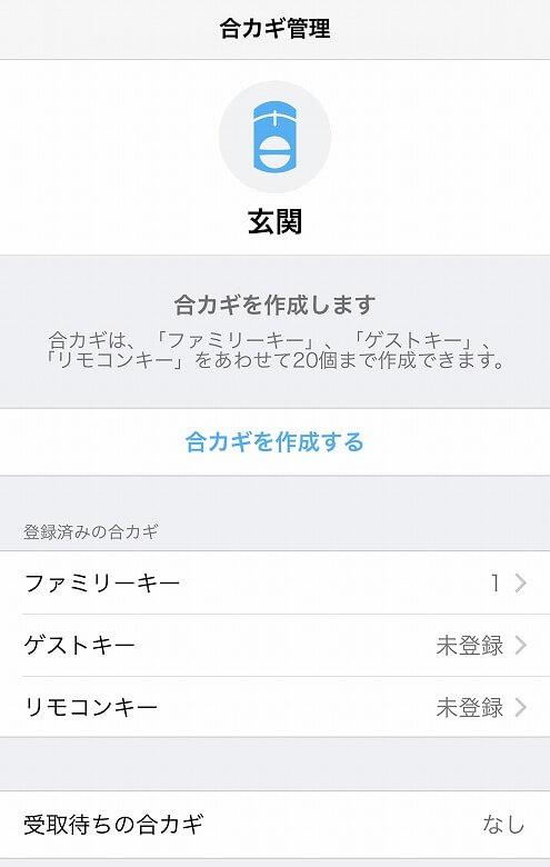 SADIOT LOCK 合カギ