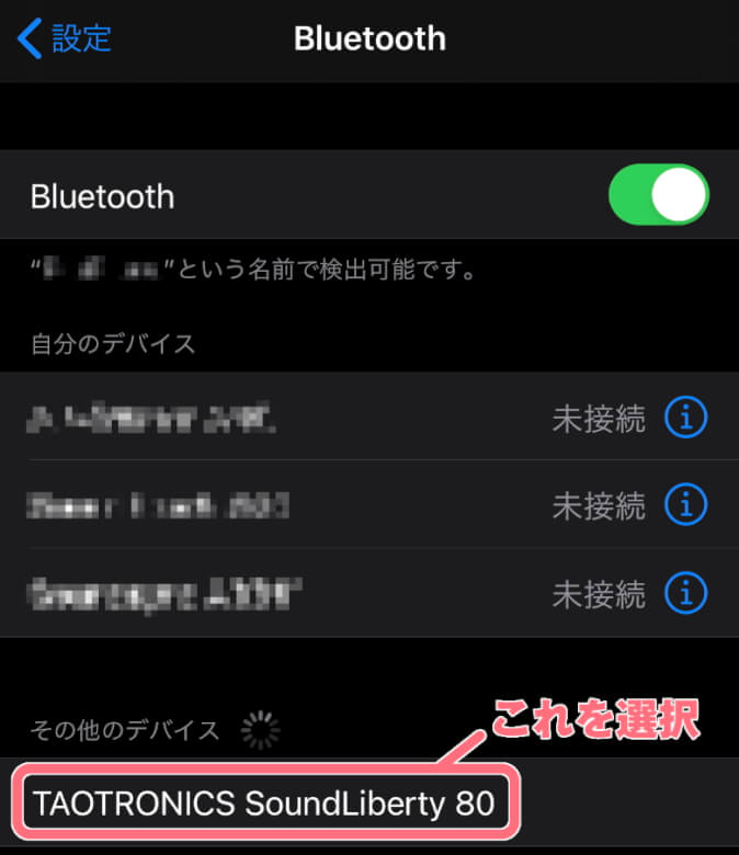 TaoTronics SoundLiberty S10 Pro 選択