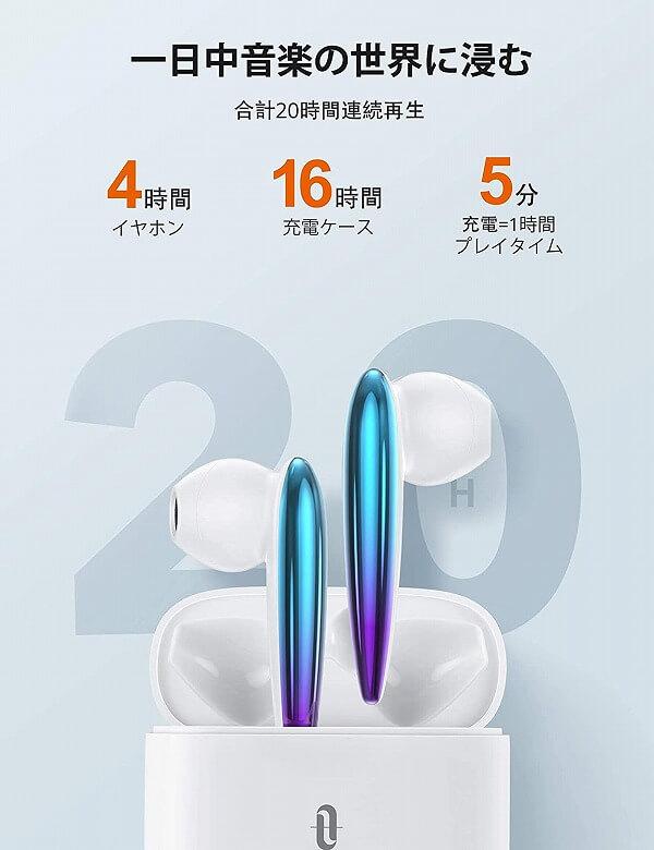 TaoTronics SoundLiberty S10 Pro 電池もち