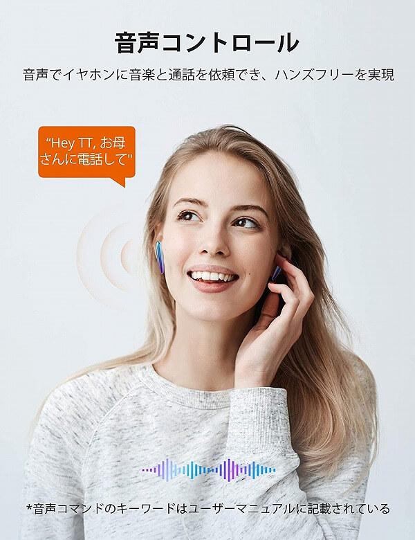 TaoTronics SoundLiberty S10 Pro 音声コントロール