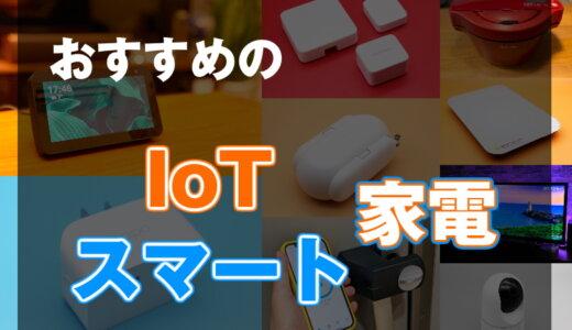 【2021年】ガチインドア派のガジェットブロガーがおすすめするIoT家電・スマート家電10選