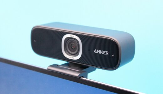 【Anker PowerConf C300 レビュー】FHD60fps対応!最大115°の広角レンズを搭載したZoom認証取得のウェブカメラ