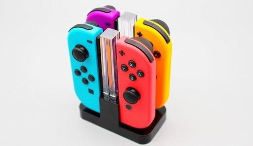 【DOBE CHARGING DOCK For Nintendo Switch Joy-Con レビュー】最大4台のJoy-Conを充電できて2色のLEDで充電状況がひと目でわかる充電スタンド