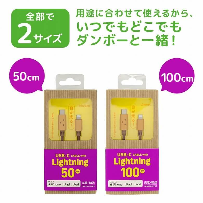 iPhoneと相性の良いおすすめのアクセサリー・周辺機器 cheero DANBOARD USB-C Cable with Lightning バリエーション
