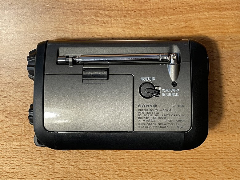 SONY ICF-B99 電池ぶた